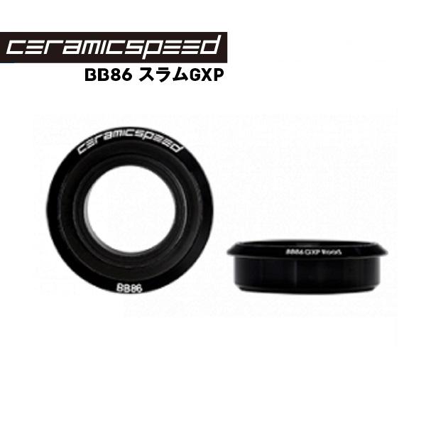 (送料無料)CERAMIC SPEED セラミックスピード BBキット BB86 スラムGXP ブラック (6200305)