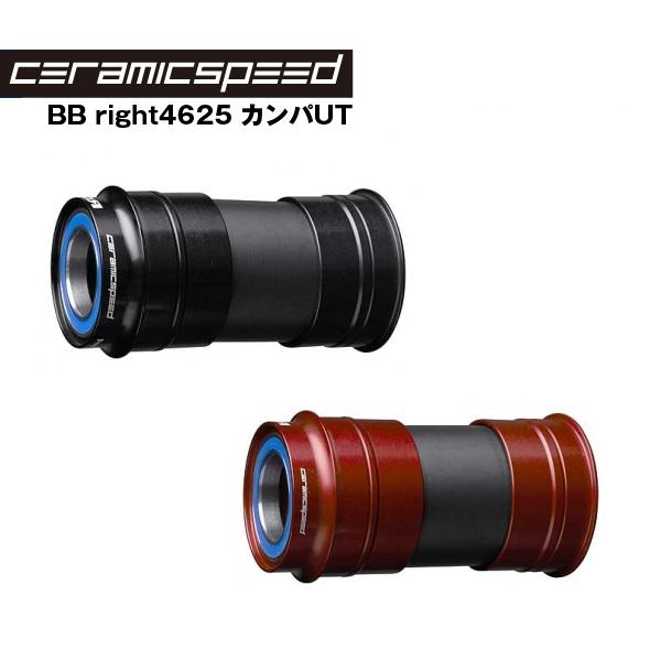 (送料無料)CERAMIC SPEED セラミックスピード BBキット BB right4625 カンパUT