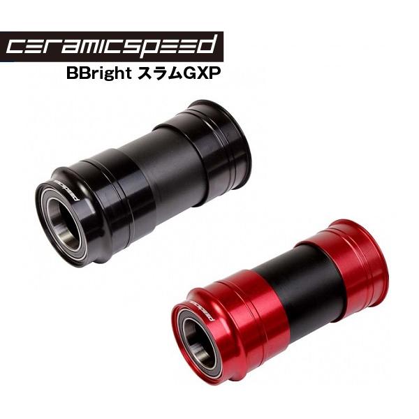 (送料無料)CERAMIC SPEED セラミックスピード BBキット BBright スラムGXP