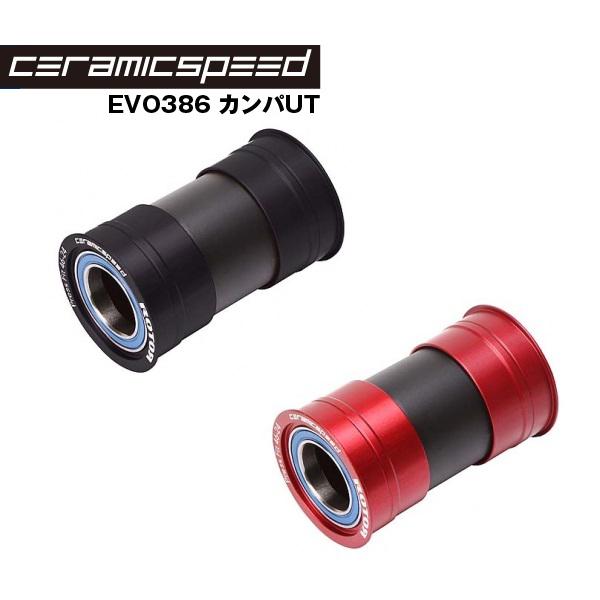 (送料無料)CERAMIC SPEED セラミックスピード BBキット EVO386 カンパUT (COATED)