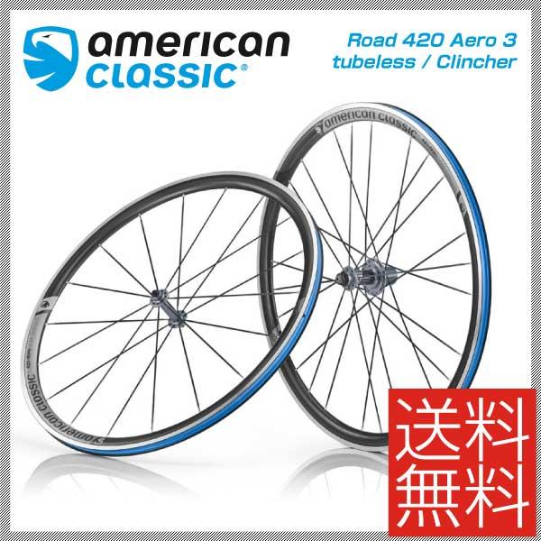 (送料無料)american classicアメリカンクラシック WHEEL ホイール Road 420 Aero 3 tubeless / Clincher 前後セット(712155784802)