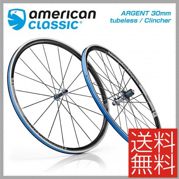 (送料無料)(american classic)アメリカンクラシック WHEEL ホイール ARGENT 30mm tubeless / Clincher 前後セット(712155785809)