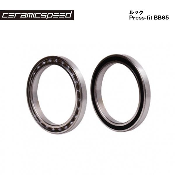 (送料無料)CERAMIC SPEED セラミックスピード BBキット ルック Press-fit BB65 (6200051)