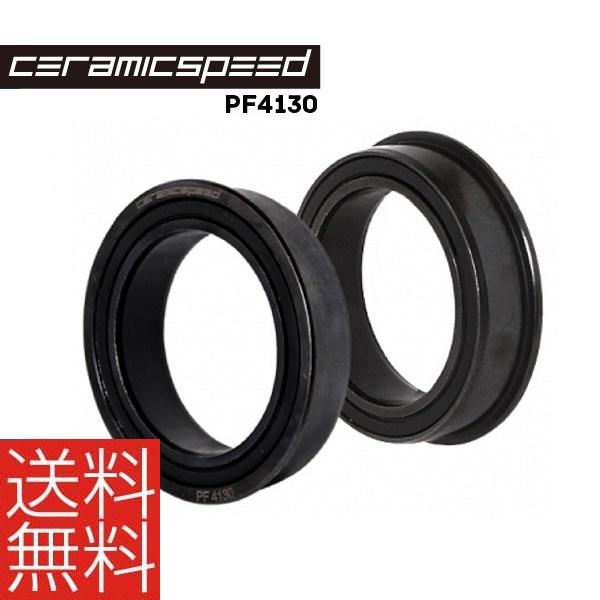 (送料無料)CERAMIC SPEED セラミックスピード BBキット PF4130(スタンダード) ブラック (6200320)
