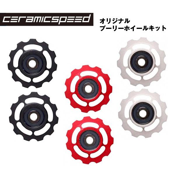 (送料無料)CERAMIC SPEED セラミックスピード プーリーホイールキット オリジナルプーリーホイールキット シマノ10S 11T