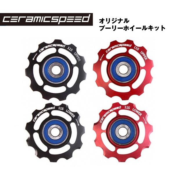 (送料無料)CERAMIC SPEED セラミックスピード プーリーホイールキット オリジナルプーリーホイールキット スラム11S 11T