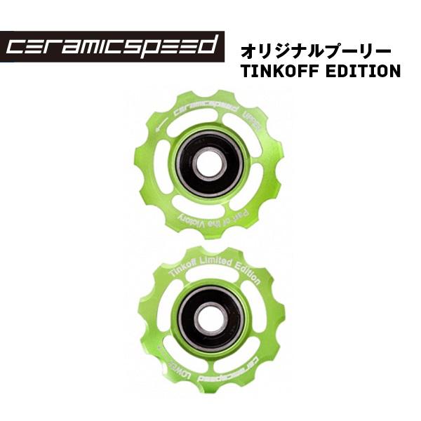 (送料無料)CERAMIC SPEED セラミックスピード プーリーホイールキット オリジナルプーリー Tinkoff Edition