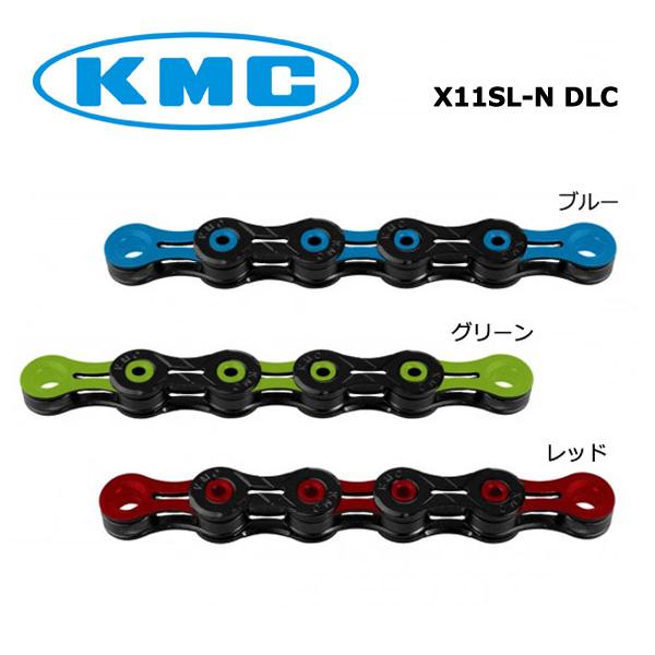 (送料無料)KMC ケーエムシー CHAIN チェーン X11SL-N DLC 11S用チェーン