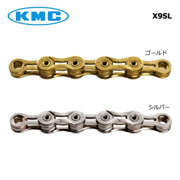 KMC ケーエムシー CHAIN チェーン X9SL 9S用チェーン ゴールド/シルバー