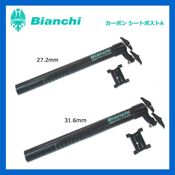 (送料無料) BIANCHI ビアンキ シートポスト カーボン シートポストA 27.2mm (4573392627774) 31.6mm(4573392627781)