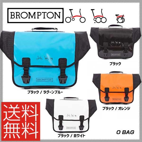 (送料無料)(BROMPTON)ブロンプトン BAG バッグ O BAG Oバッグ(80003918)