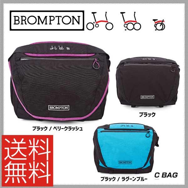 (送料無料)(BROMPTON)ブロンプトン BAG バッグ C-BAG Cバッグ(80003423)