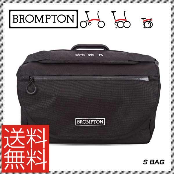 (送料無料)(BROMPTON)ブロンプトン BAG バッグ S Bag Sバッグ(80003920)(5053099001927)