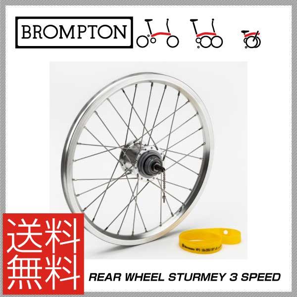 (送料無料)(BROMPTON)ブロンプトン WHEEL ホイール REAR WHEEL STURMEY 3 SPEED リアホイールSTURMEY 3スピード