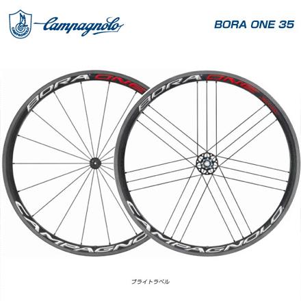 (送料無料)Campagnolo カンパニョーロ ロードホイール BORA ONE 35 WO ボーラワン35 クリンチャー (ブライトラベル)カンパ(9-10-11S)前後セット(8056734288575)