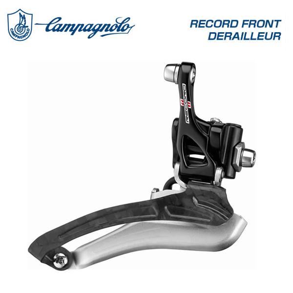 (送料無料)(Campagnolo)カンパニョーロ RECORD レコード FRONT DERAILLEUR フロントディレーラー 直付(FD15-RE2B)(8056734286632)