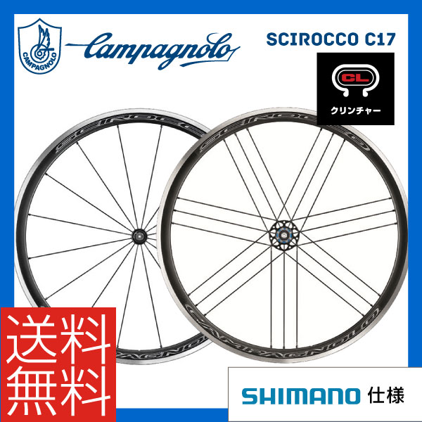 Campagnolo カンパニョーロ クリンチャーホイール SCIROCCO C17 シロッコC17 シマノ(9-10-11S)(前後セット)(8050046167603)