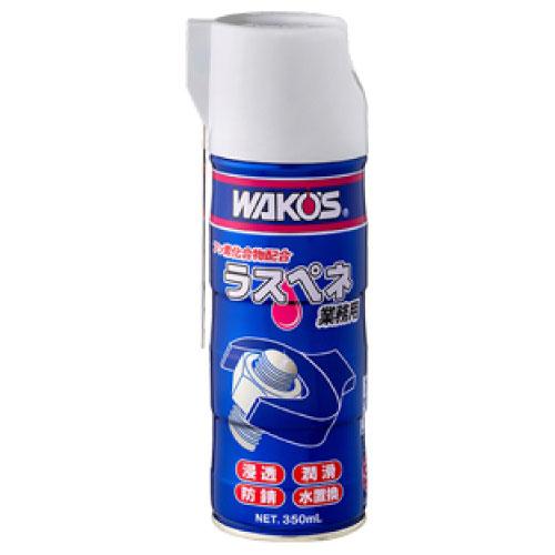 (WAKO'S)ワコーズ 潤滑剤[A122] ラスペネC(業務用 350ml)
