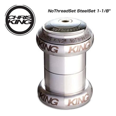 (受発注生産品)(送料無料)(CHRIS KING)クリスキング NOTHREADSET SteelSet 1-1/8 スチール(0841529059694)