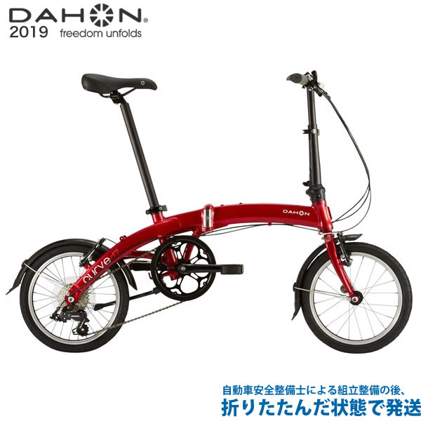 (特典付)折り畳み 2019年モデル DAHON ダホン Curve D7 カーブ D7 ルビーレッド