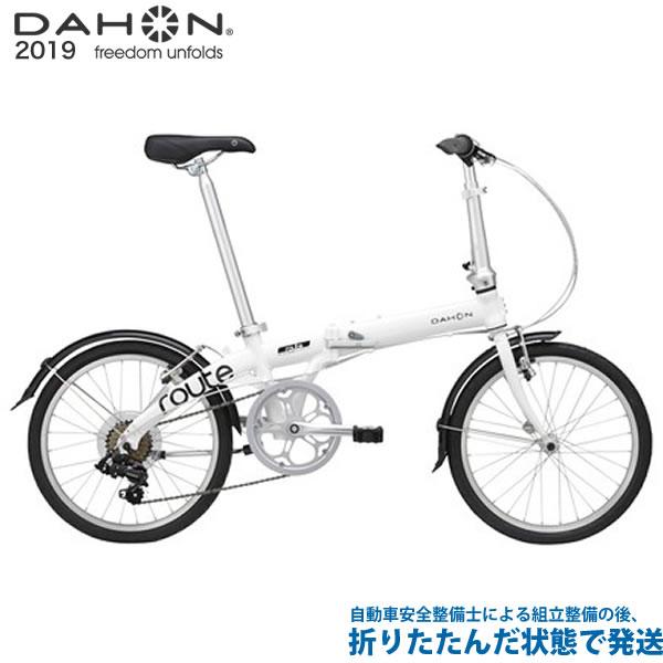 (特典付)折り畳み 2019年モデル DAHON ダホン Route ルート クラウドホワイト