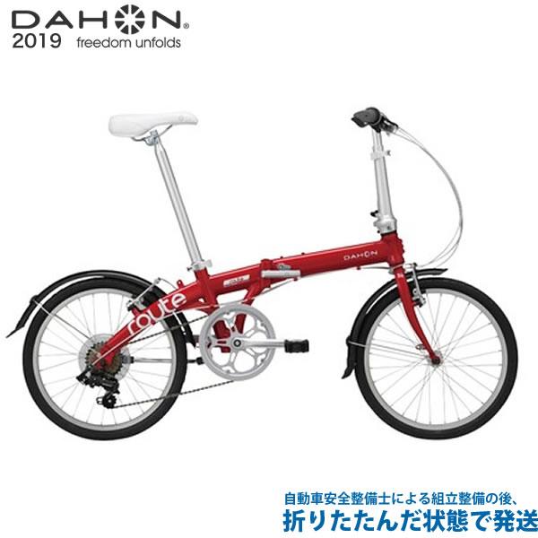 (特典付)折り畳み 2019年モデル DAHON ダホン Route ルート ルビーレッド