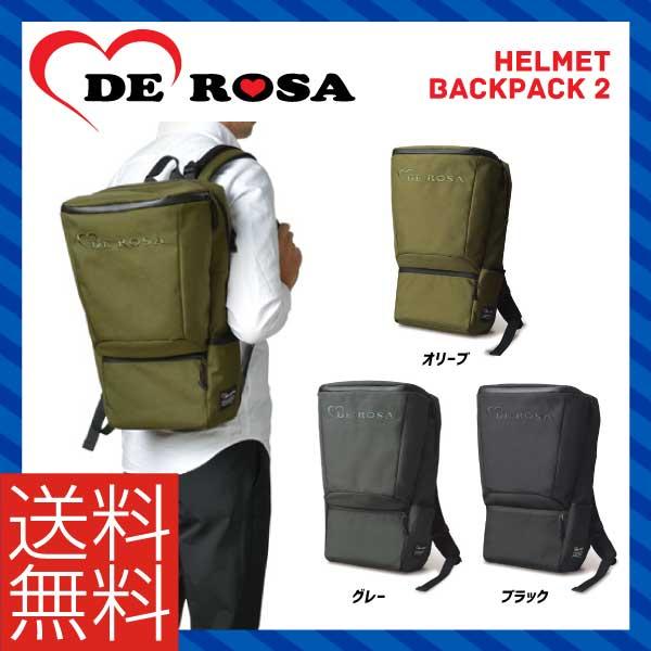 (送料無料)(DE ROSA)デローザ BAG バッグ Helmet backpack 2 ヘルメットバックパック2