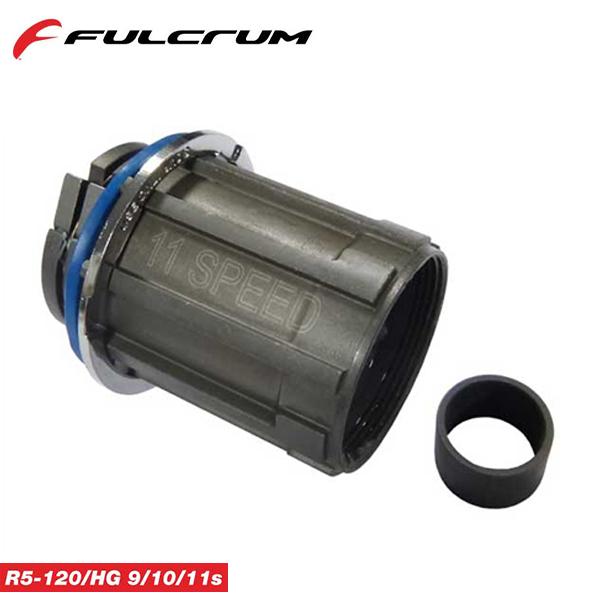 FULCRUM 9/10/11s(対応ホイール注意) (即納)FULCRUM フルクラム WHEEL PARTS ホイールパーツ R5-120 フリーボディ シマノ9/10/11s(対応ホイール注意)138 , RF11371138(8055349732992)