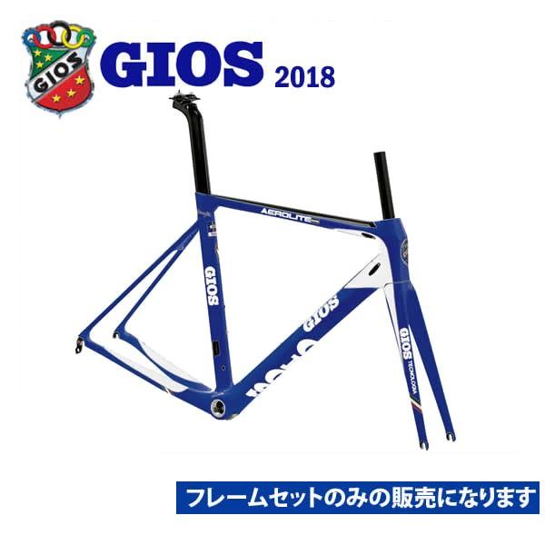 (特典付)ロードレーサー 2018年モデル GIOS ジオス AERO LITE frameset エアロライトフレームセット ジオスブルー