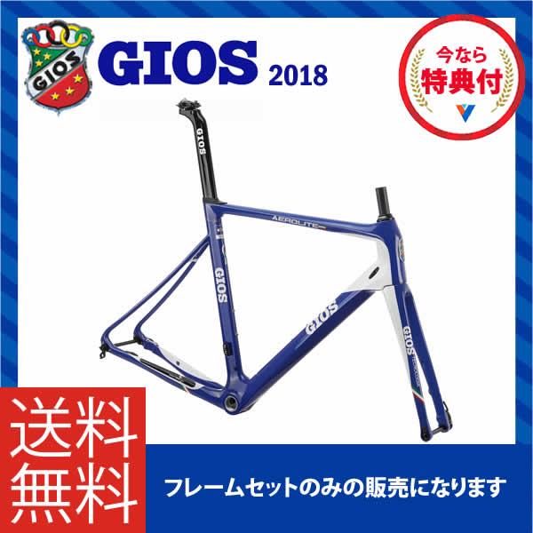(特典付)ロードレーサー 2018年モデル GIOS ジオス AERO LITE DISC frameset エアロライトディスクフレームセット ジオスブルー