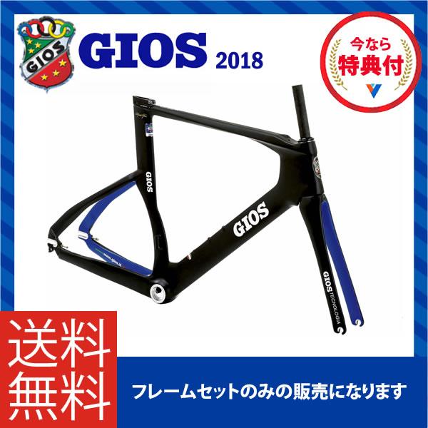 (特典付)ロードレーサー 2018年モデル GIOS ジオス AERO MASTER frameset エアロマスターフレームセット マットブラック