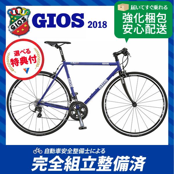 (特典付)クロスバイク 2018年モデル GIOS ジオス AMPIO TIAGRA アンピーオ ティアグラ ジオスブルー