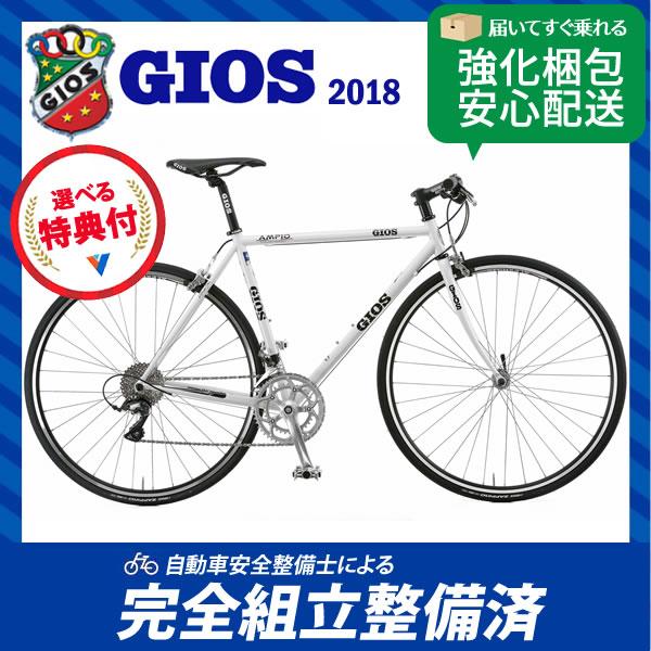 (特典付)クロスバイク 2018年モデル GIOS ジオス AMPIO アンピーオ ホワイト