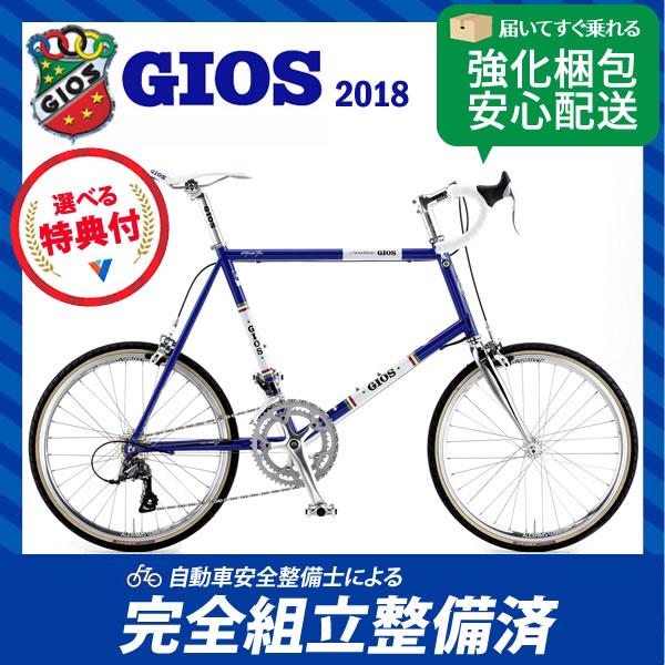 (特典付)小径車 2018年モデル GIOS ジオス ANTICO アンティーコ ジオスブルー