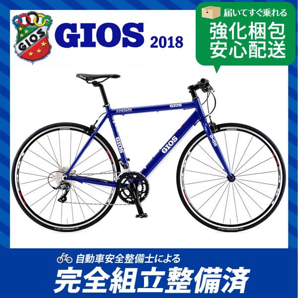 クロスバイク 2018年モデル GIOS ジオス CANTARE CLARIS カンターレ クラリス ジオスブルー