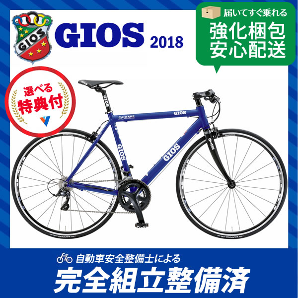 (特典付)クロスバイク 2018年モデル GIOS ジオス CANTARE SORA カンターレ ソラ ジオスブルー