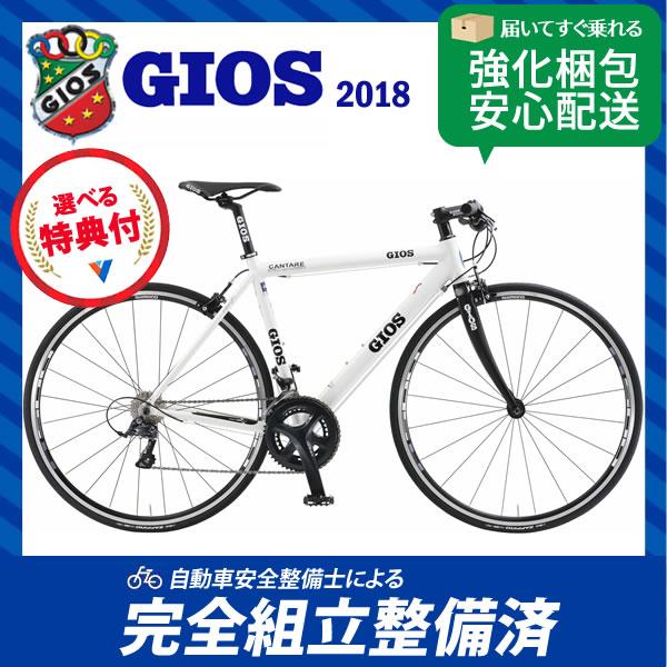 (特典付)クロスバイク 2018年モデル GIOS ジオス CANTARE SORA カンターレ ソラ ホワイト