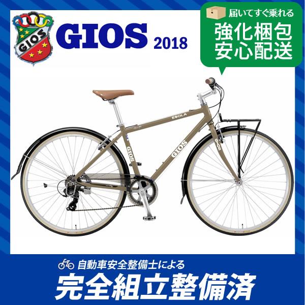 シティサイクル 2018年モデル GIOS ジオス ESOLA イソラ ブラウン