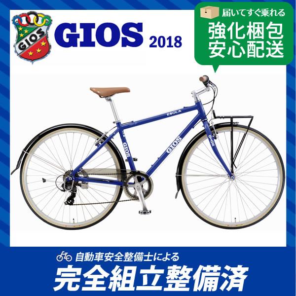 シティサイクル 2018年モデル GIOS ジオス ESOLA イソラ ジオスブルー