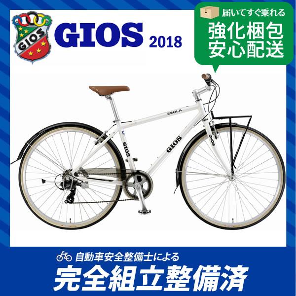 シティサイクル 2018年モデル GIOS ジオス ESOLA イソラ ホワイト