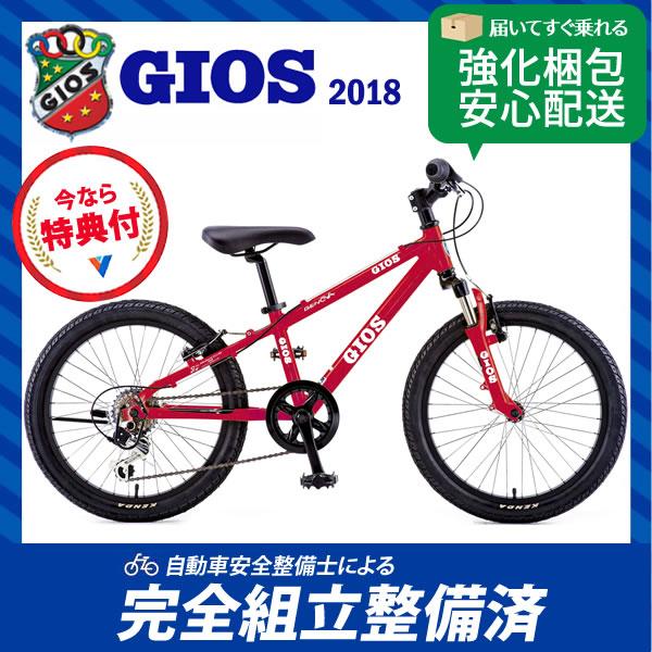 (特典付)キッズ・ジュニア 2018年モデル GIOS ジオス GENOVA 20 ジェノア 20 レッド