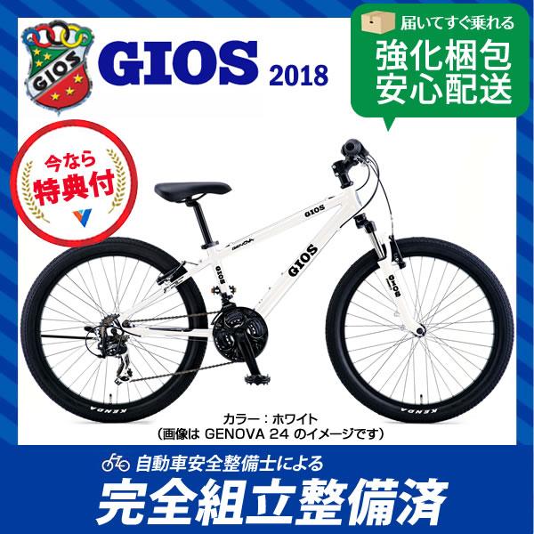 (特典付)キッズ・ジュニア 2018年モデル GIOS ジオス GENOVA 22 ジェノア 22 ホワイト