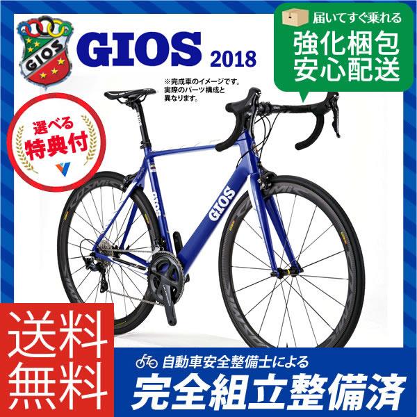 (特典付)ロードレーサー 2018年モデル GIOS ジオス GRESS ULTEGRA(R8000)(COSMIC) グレスアルテグラ(R8000)(COSMIC) ジオスブルー