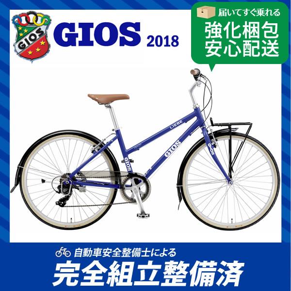 シティサイクル 2018年モデル GIOS ジオス LIEBE リーベ ジオスブルー