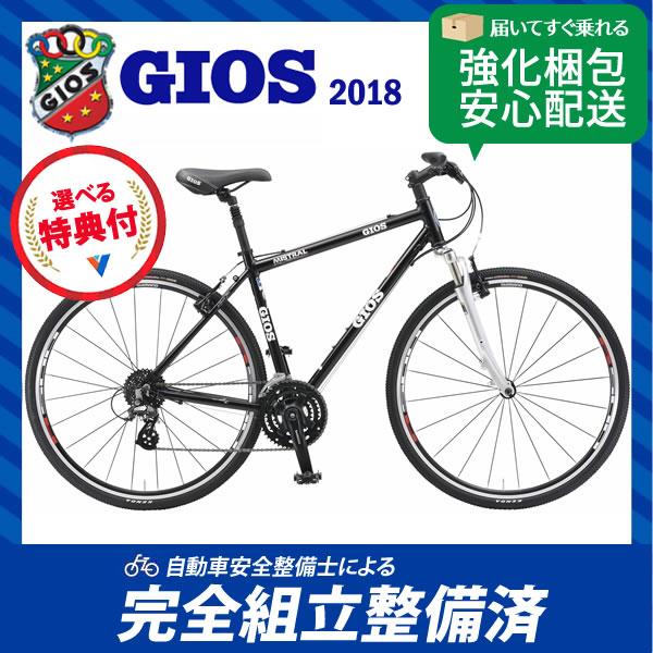 (特典付)クロスバイク 2018年モデル GIOS ジオス MISTRAL GRAVEL ミストラル グラベル ブラック