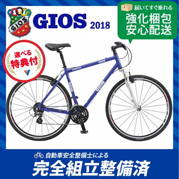 (特典付)クロスバイク 2018年モデル GIOS ジオス MISTRAL GRAVEL ミストラル グラベル ジオスブルー