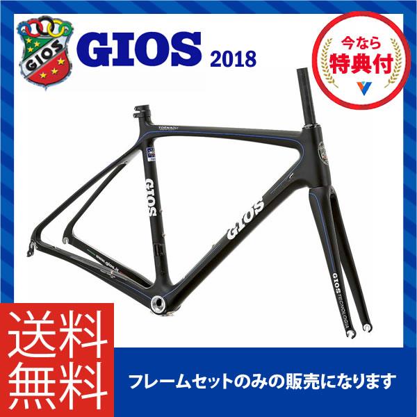 (特典付)ロードレーサー 2018年モデル GIOS ジオス TORNADO frameset トルナードフレームセット マットブラック