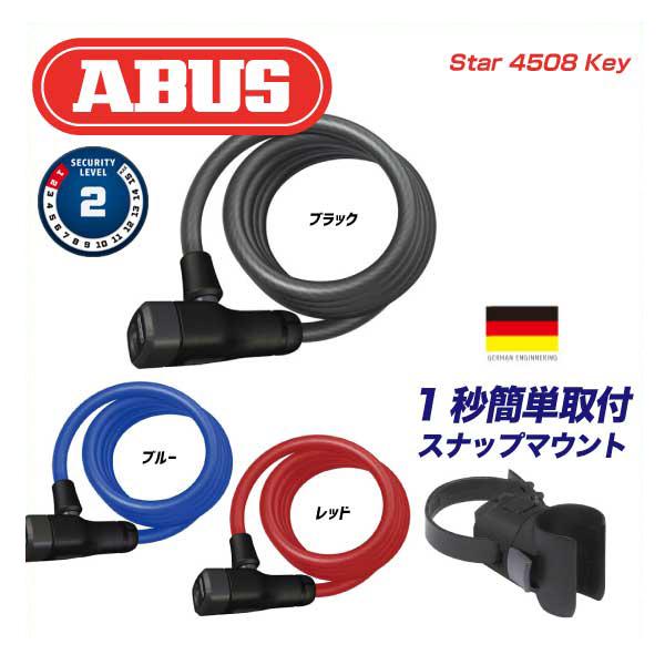 ABUS スター4508キー カギ式 1500mm アブス LOCK お見舞い ロック Star LOCKS 4508 CABLE Key COIL お得クーポン発行中