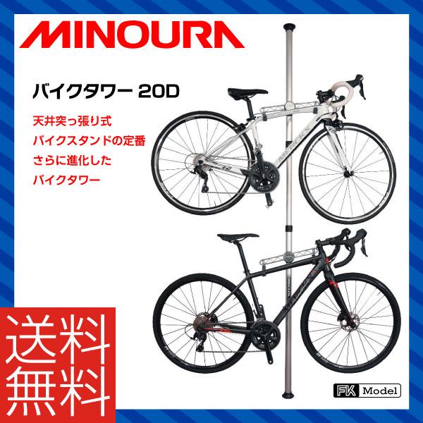 MINOURAミノウラ バイクタワー20D (室内展示什器)(2台用)(4944924423629)