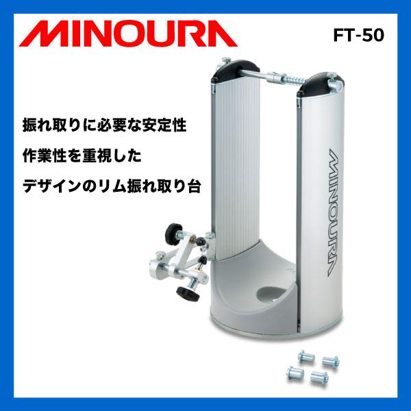 (送料無料)MINOURA ミノウラ ワークスタンド FT-50 振れ取台(4944924430719)
